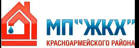 """МП """"ЖКХ"""" Красноармейского района"""